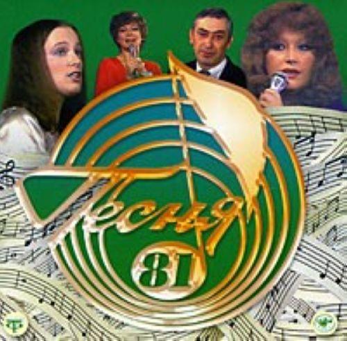 Песня года 1971 1990 скачать торрент